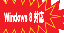 Windows 8 対応